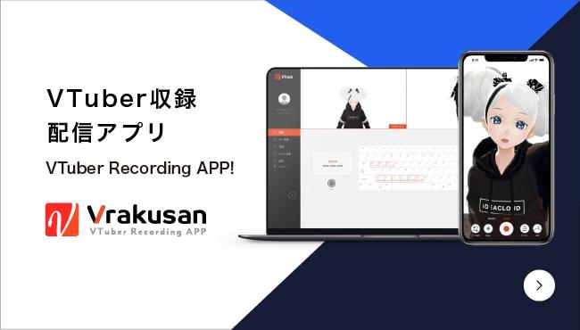VTrack|VTuber収録配信アプリ